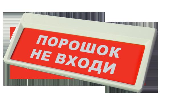 Призма-302-12-06 (Порошок не